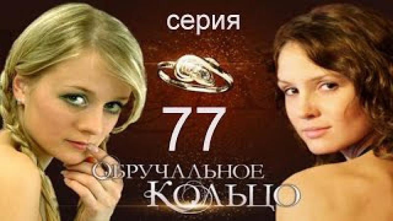 Обручальное кольцо 77 серия