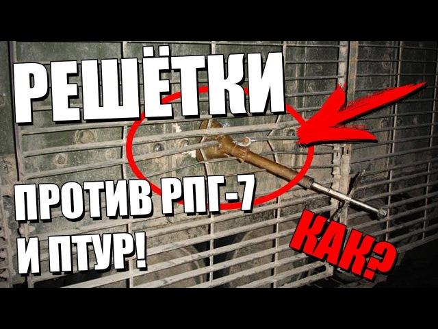 РЕШЁТКИ ПРОТИВ РПГ-7 и ПТУР! КАК ЭТО СПАСЁТ ТАНК?