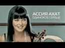 Ассия Ахат - Одинокое сердце