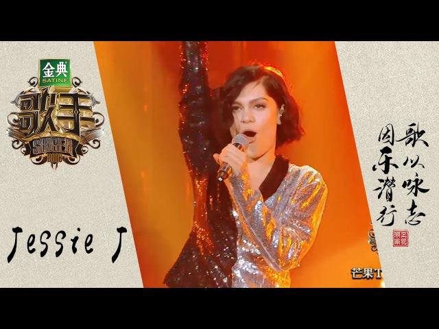 Jessie J 《Domino》 单曲纯享《歌手2018》第1期 Singer2018 歌手官方频道