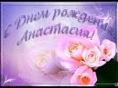 С Днем Рождения, НАСТЯ! Душевная, позитивная, музыкальная открытка