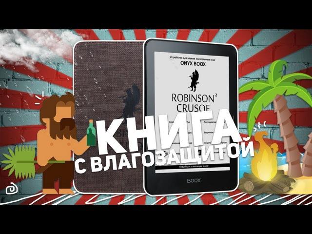 ONYX BOOX ROBINSON CRUSOE 2: КНИГА С ВЛАГОЗАЩИТОЙ