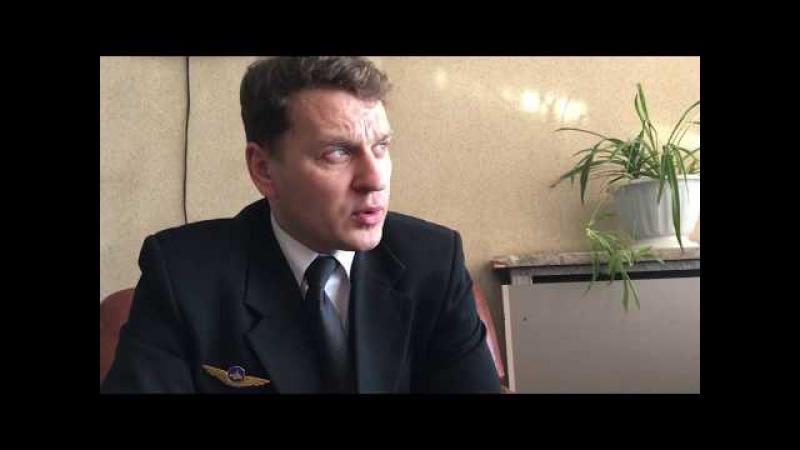 Интервью с пилотом авиакомпании Ютэйр