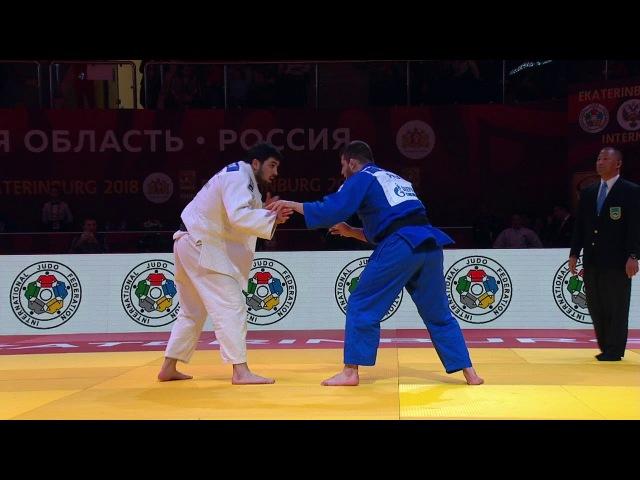 GS Ekaterinburg 2018 100 kg 1 2 finals Niyaz Ilyasov RUS Alexandre Iddir FRA dzigoro kano