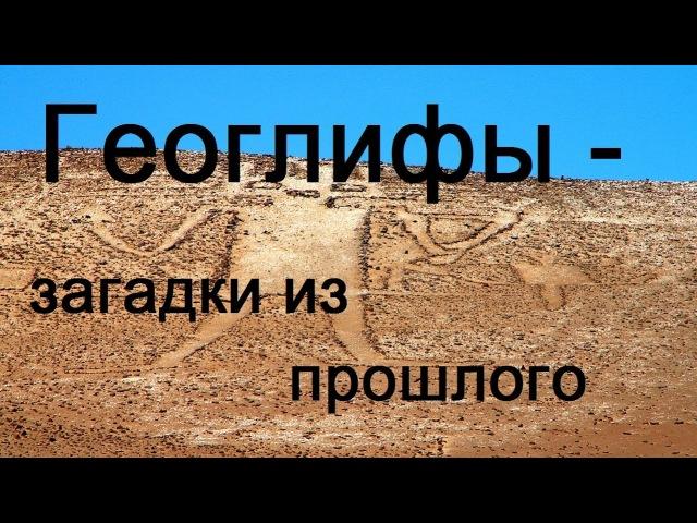 Геоглифы - загадки гигантских рисунков из древности