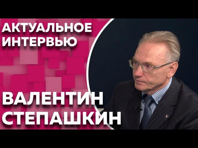 Актуальное интервью с Валентином Степашкиным