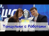 VLOG Мы были в Империи Роботов  Танцы с роботами  Робот KIKI  Интерактивная выставка