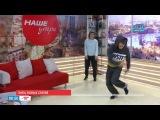 Наше УТРО на ОТВ – танцевальные стили