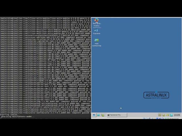 Создание локального репозитория на Astra Linux SE 1 5