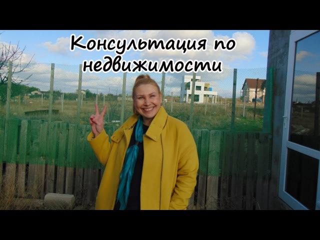 Недвижимость Крым: Консультация по недвижимости Севастополя. Крым ПМЖ.