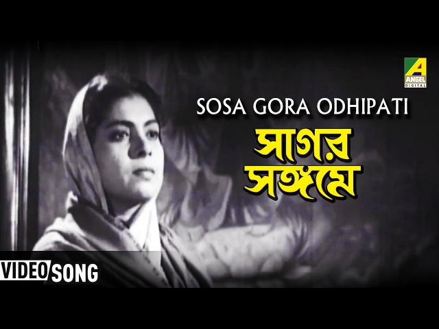 Sosa Gora Odhipati | Sagar Sangame | Bengali Movie Devotional Song | Dhananjoy Bhattacherjee