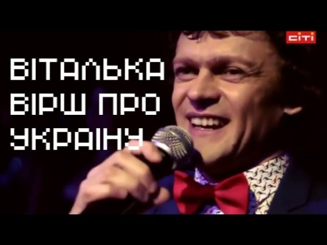Віталька - Вірш про Україну. A poem about Ukraine