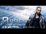 Я, робот (I, Robot) 12+