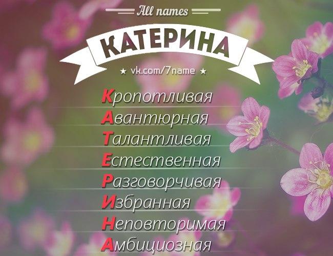 Катя знакомства имя