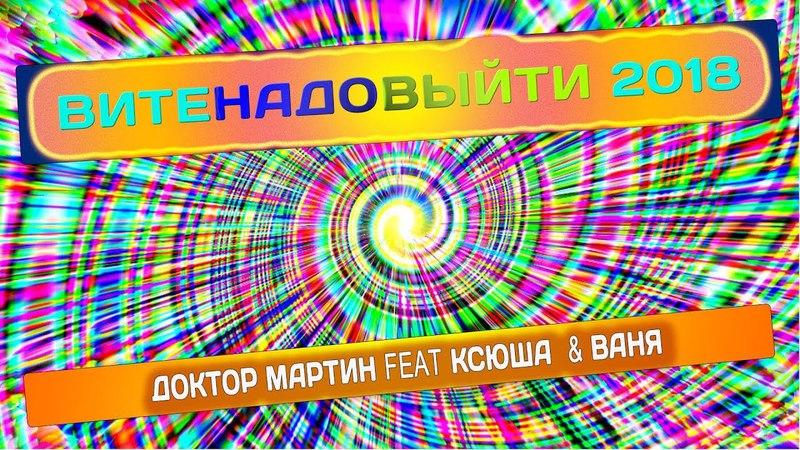 Доктор Мартин feat Ксюша Ваня - НА РЕПИТЕ'2018