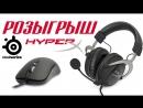🔴 РОЗЫГРЫШ наушников HyperX Cloud Core 🔴
