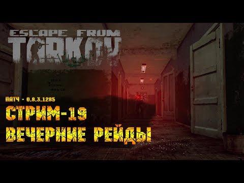 [Запись стрим 19] Escape from Tarkov - Вечерние рейды с вебкой.