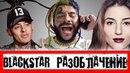 BlackStar блокирует ролик Скруджи откровенно об изнанке Лейбла Кристине Си Банде Басты