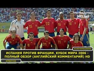 Испания против Франции. Кубок мира 2006 - Полный обзор (Английский комментарий) HD