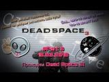 Клиника Live №96 | Прохождение игры Dead Space 3 #3