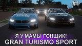 Я У МАМЫ ГОНЩИК №1 (Gran Turismo Sport)
