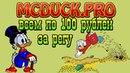 Mcduck - игра с выводом денег. 100 рублей за регистрацию. Лови халяву