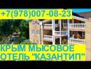 Щелкино снять жилье у моря Мысовое мыс Казантип 7(916)626-56-68