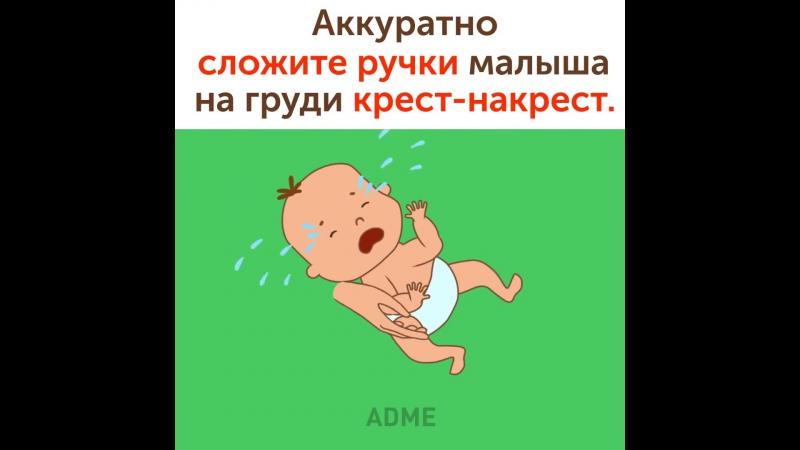 Миссия выполнима: как успокоить младенца за секунды: