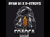 BatyaBill x NaXYZ - Голоса (Nyan B1 x D-Stroy$) смешарики пародия