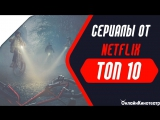 ТОП 10 сериалов от Netflix!