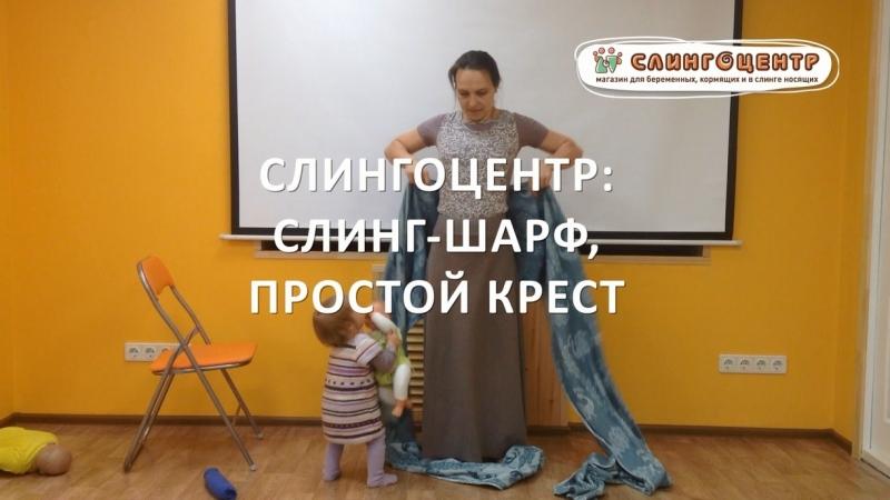 Намотка слинг-шарфа простой крест - инструкция Слингоцентра