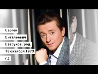 С днём рождения Сергей Безруков!