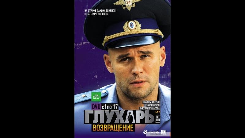 Глухарь Возвращение Серия 1 3 сезон