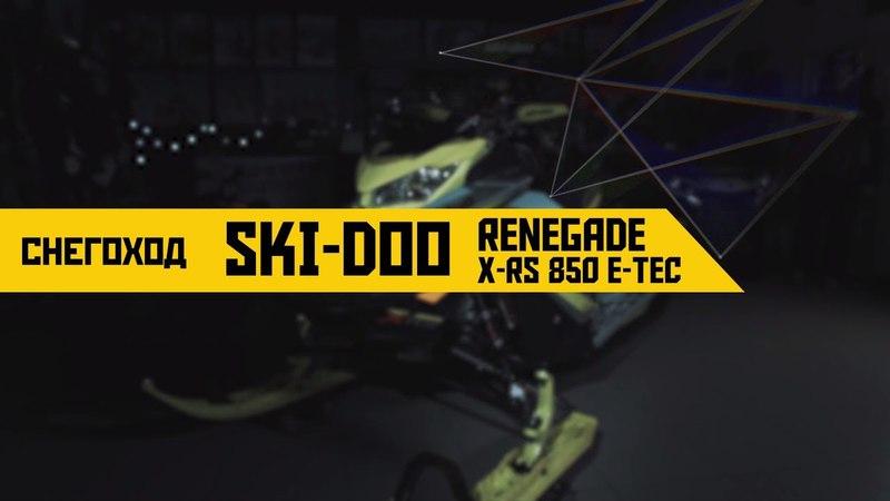 Обзор снегохода Ski-Doo Renegade X-RS 850 E-TEC