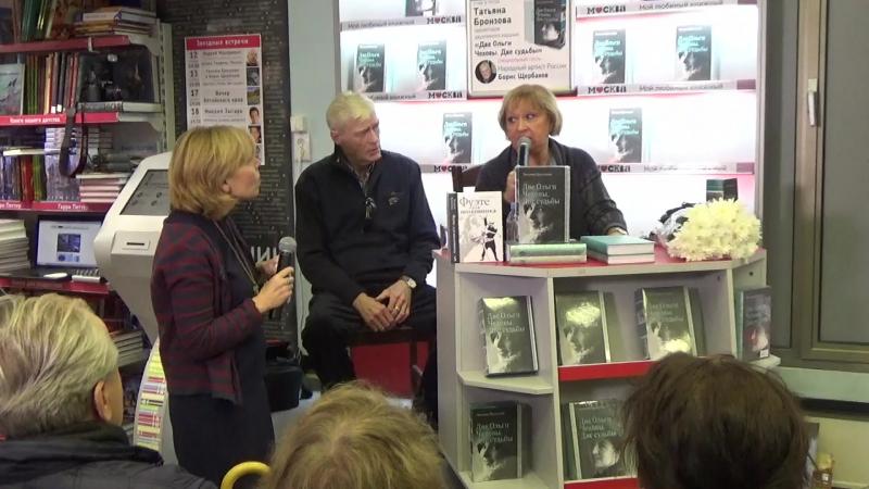 Презентация книги Татьяны Бронзовой «Две Ольги Чеховы. Две судьбы»