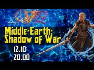AV ► Убиваем, кромсаем, не умираем [Middle-Earth Shadow of War] #3