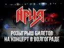 Подведение итогов розыгрыша на концерт группы АРИЯ с симфоническим оркестром 9 декабря 2017