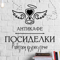 "Логотип Антикафе ""Посиделки"" Волгоград"