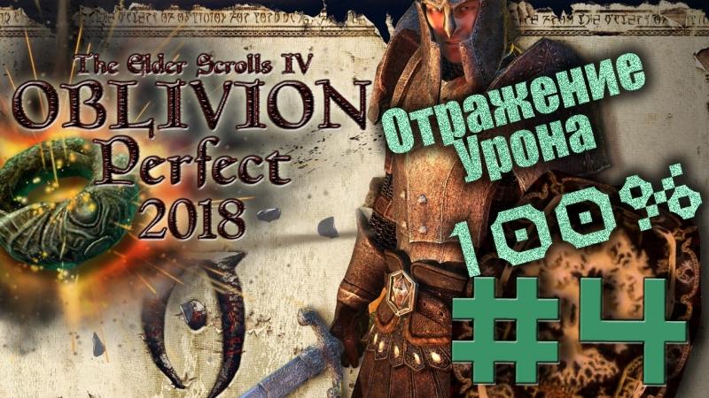 4 Oblivion Perfect. Максимальная сложность. 82 из 100% отражение урона. Ищем рандом шмот