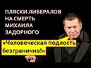 Соловьев ЖЁСТКО о глумлении либералов над кoнчинoй Михаила Задорнова