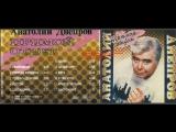 Анатолий Днепров Прямой ответ 1995