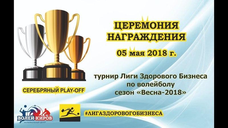 Награждение ЛЗБ 2018 г. (Серебряный play-off)