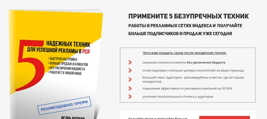Настройка яндекс директ блог волкова как можо бесплатно рекламировать компанию