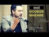 М.ШЕВЧЕНКО