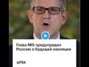 Уровень уголовщины российской власти в межгосударственных отношениях вынудил военную разведку Великобритании вмешаться в процесс