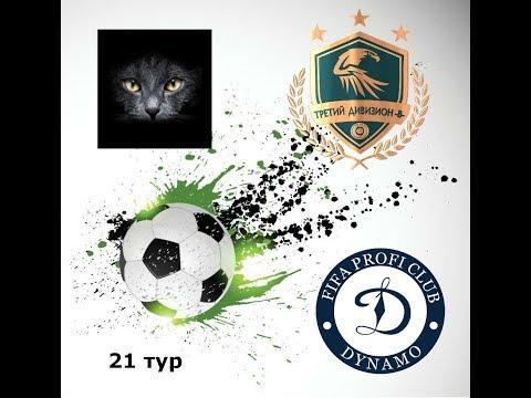 FIFA 18 | Profi Club | РЛПК | 17 сезон | Дивизион 3Б | Black Cats - Dynamo | 21 тур