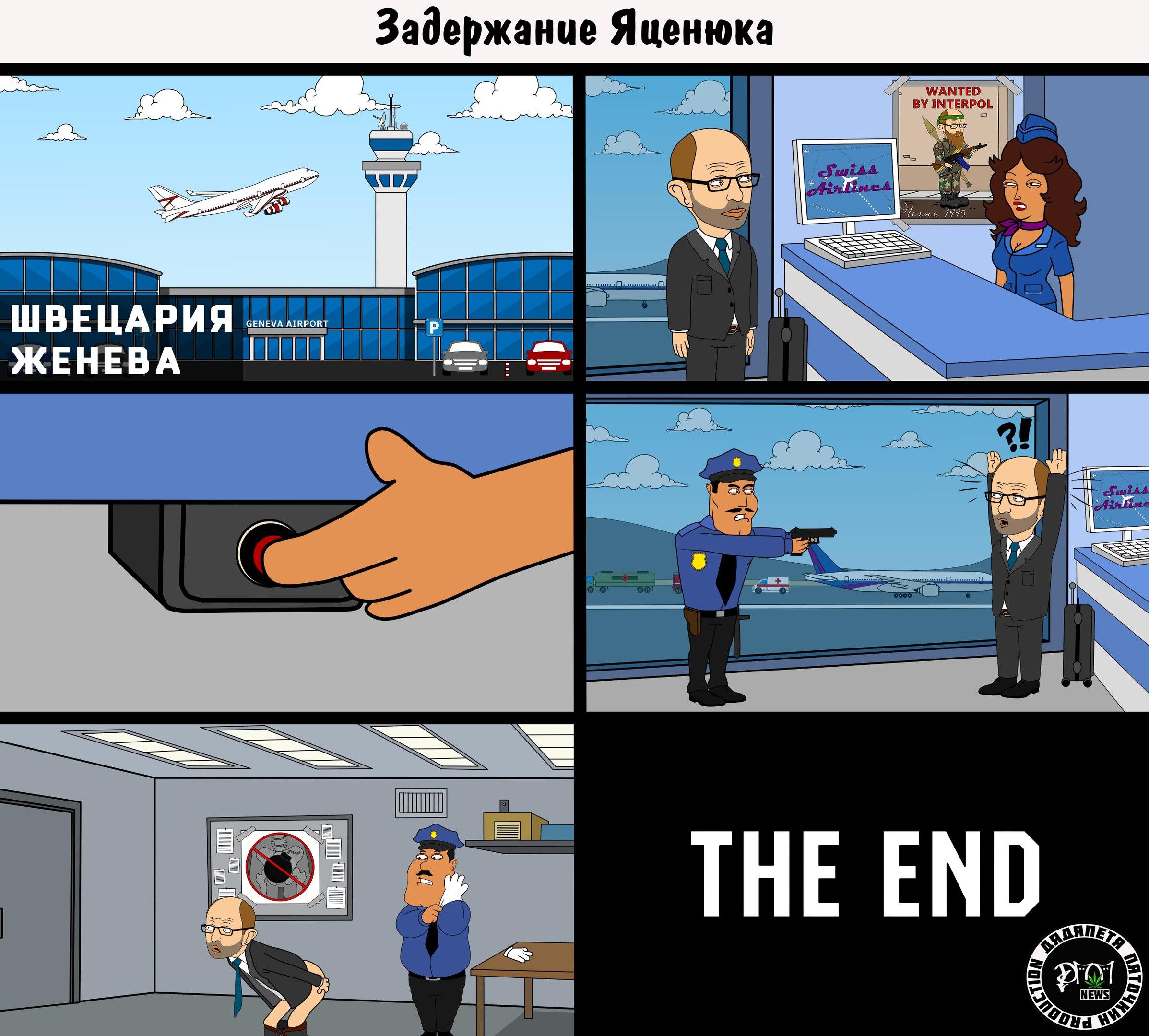 Задержание Яценюка