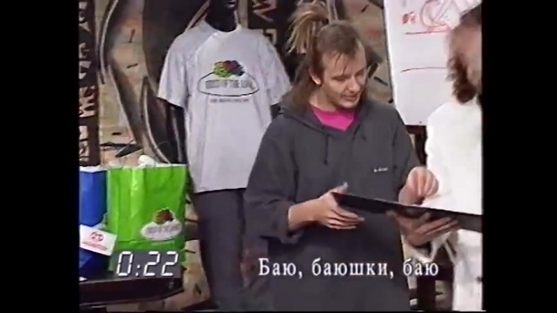 Программа Кто во что горазд, 1996 год