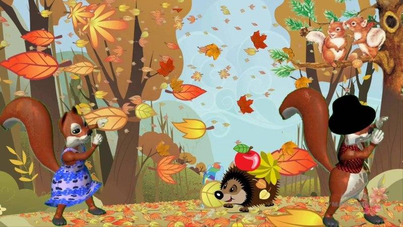 детские видлеоролики про осень