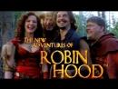 Новые приключения Робин Гуда (1 сезон 1, 3, 4, 5 и 10 серии) (ДиоНиКВизгунов)